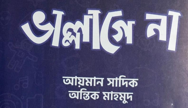vallage na book by ayman sadiq