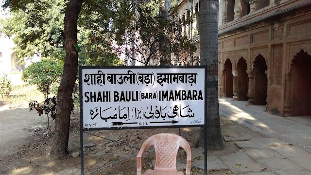 way to shahi baoli