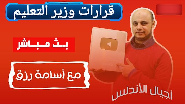 عاجل وهام قرارات وزير التعليم تفرح كل الطلبه - اجيال الاندلس