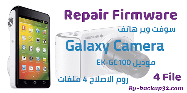 سوفت وير هاتف Galaxy Camera موديل EK-GC100 روم الاصلاح 4 ملفات تحميل مباشر