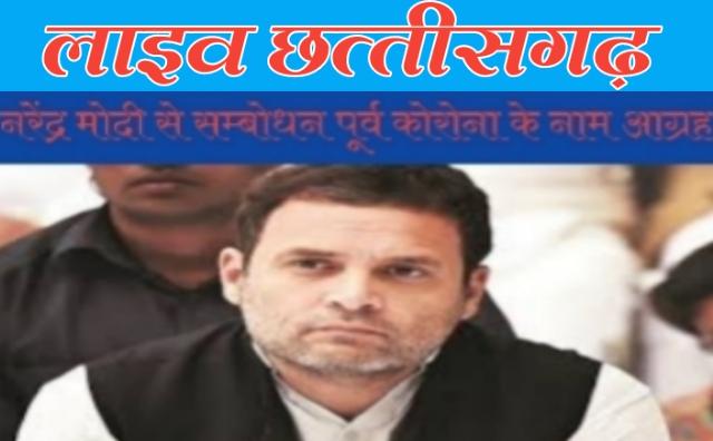live news in chhattisgarh, Rahul Gandhi speech today,pm narendra modi speech today,news in chhattisgarh in hindi, chhattisgarh news in hindi, hindi news from chhattisgarh, hindi news of chhattisgarh, live news in chhattisgarh,live chhattisgarh news