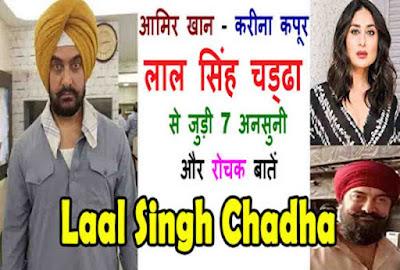 laal singh chaddha trivia in hindi