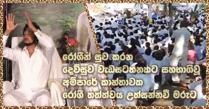 https://www.gossiplankanews.com/2019/08/ampara-dew-suwa-programme-woman-died.html