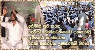 Sick condition of Amparai female who attended divine service worsens and ends up with death!