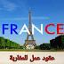 فرص عمل في الخارج: عقود عمل بفرنسا للمغاربة في مجال الفلاحة