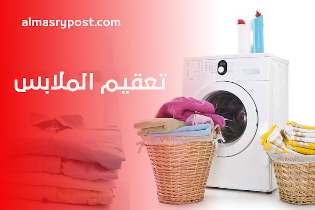 غسل الملابس - تعقيم الملابس - تنظيف الملابس