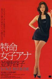 Yoko Namino 2 Love Is Over (2020)