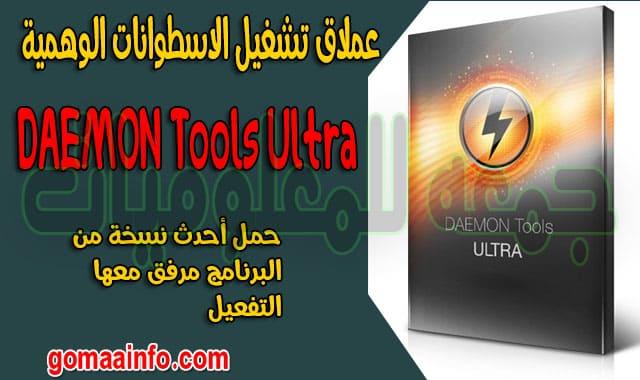 الإصدار الجديد من عملاق تشغيل الاسطوانات الوهمية  DAEMON Tools Ultra 5.7.0.1284
