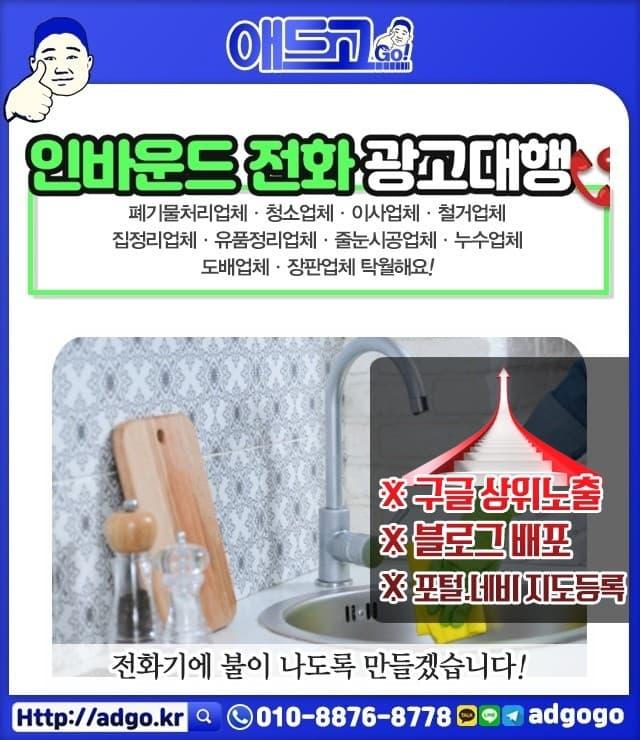 동대문소셜광고