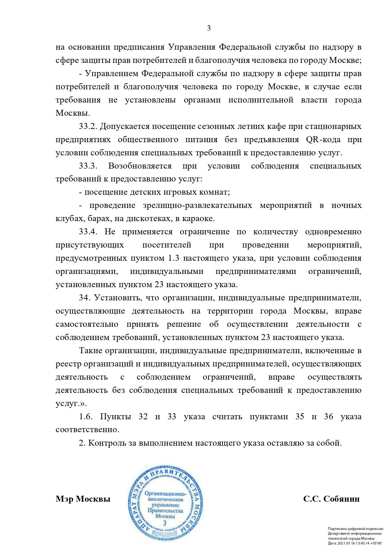 Указ Мэра Москвы Собянина С.С. от 16 июля 2021 г. (16.07.2021) No 42-УМ 3