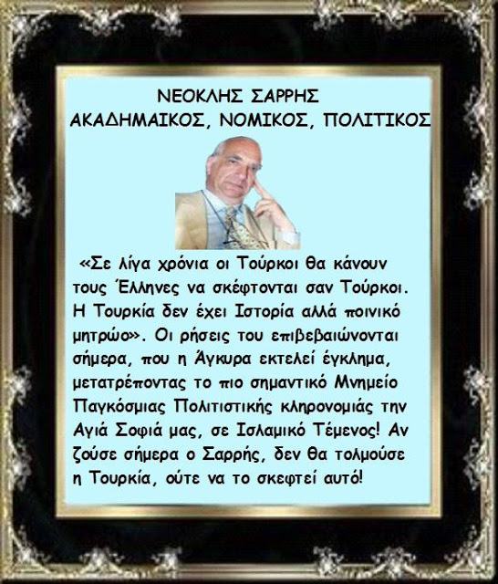 ΝΕΟΚΛΗΣ ΣΑΡΡΗΣ: «Σε λίγα χρόνια οι Τούρκοι θα κάνουν τους Έλληνες να σκέφτονται σαν Τούρκοι…».