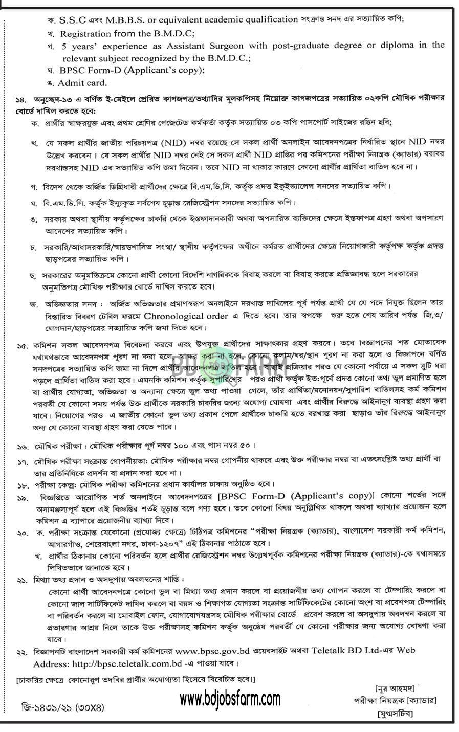 বাংলাদেশ সরকারী কর্ম কমিশন সচিবালয় নিয়োগ বিজ্ঞপ্তি