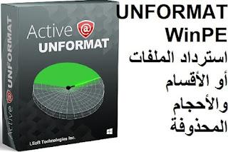 Active UNFORMAT WinPE 1-1 استرداد الملفات أو الأقسام والأحجام المحذوفة