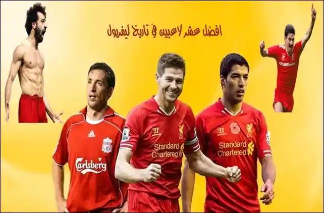 ليفربول,لاعبين,افضل خمس لاعبين في تاريخ كرة القدم,افضل 10 لاعبين في التاريخ,أغلى لاعب في تاريخ ليفربول,أفضل هدافين في تاريخ نادي ليفربول,أسوأ 10 صفقات في تاريخ ليفربول,أغلى الصفقات في تاريخ ليفربول,افضل لاعب,ترتيب أفضل لاعبين في تاريخ كرة القدم,أفضل 10 هدافين في التاريخ,بيليه افضل لاعب في التاريخ,افضل لاعب في التاريخ,افضل 10 هدافين في تاريخ كرة القدم,ميسي افضل لاعب في التاريخ,لاعبين سيتعاقد معهم ليفربول في الميركاتو الصيفي,رونالدو افضل لاعب في التاريخ