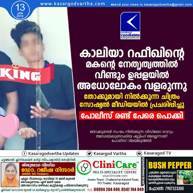 Police, custody, Criminal-gang, Uppala, kasaragod, Kerala, news, Kaliya Rafeeq, Gang war, Gun, Kaliya Rafeeq's son and his friend in police custody, Suhail.