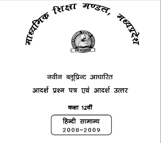 Hindi Subject Class 12th Model Question Paper MP BOARD Exam 2020