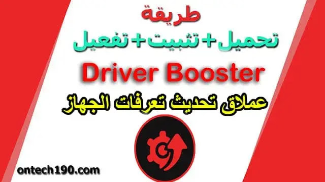 تحميل وتفعيل برنامج Driver Booster PRO عملاق تحديث تعريفات الجهاز 2020