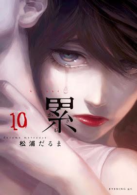 [Manga] 累 第01-10巻 [Kasane Vol 01-10] Raw Download