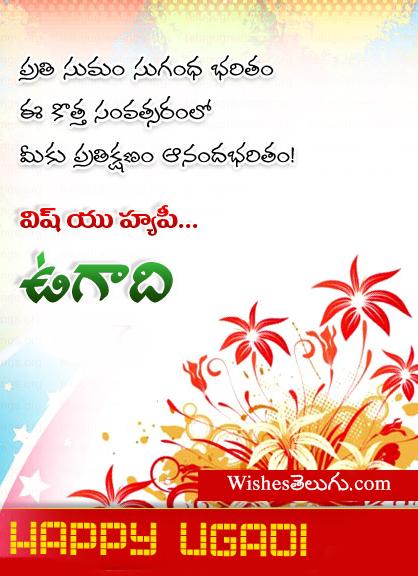 Ugadi Subhakankshalu Telugu Wishes Quotes Images Messages