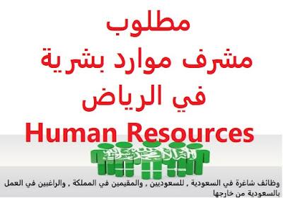 وظائف السعودية مطلوب مشرف موارد بشرية  في الرياض Human Resources