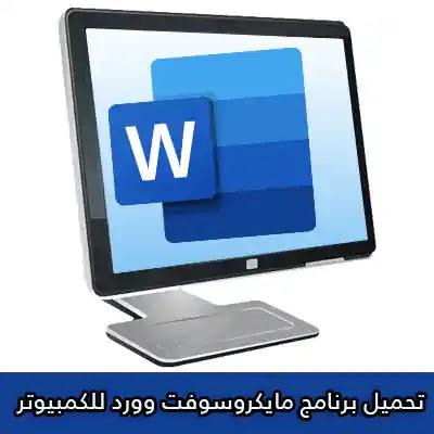 تحميل برنامج وورد Word للكمبيوتر