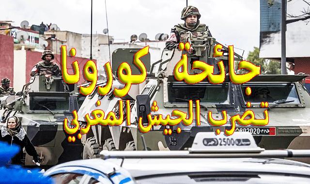 فيروس كورونا يضرب الجيش المغربي