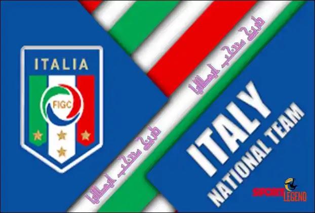 منتخب ايطاليا,ايطاليا,نجوم منتخب ايطاليا,اهداف منتخب ايطاليا,إيطاليا,تاريخ منتخب أيطاليا في نهائيات كأس العالم ـ تعليق عربي,منتخب مصر,منتخب البرازيل,أكبر فوز وخسارة في تاريخ جميع المنتخبات العربية,المنتخب الايطالي,منتخب المصري,أكبر فوز وهزيمة في التاريخ,اخبار منتخب مصر اليوم,ايطاليا وامريكا,ايطاليا 2019,ايطاليا 2006,منتخب العراق,اخبار المنتخب,ايطاليا وغانا,منتخب الجزائر,المنتخب السوري,المنتخب المصري,ايطاليا وفرنسا,منتخب السعودية,اخبار منتخب مصر,اكبر خسارة في تاريخ المنتخبات العربية