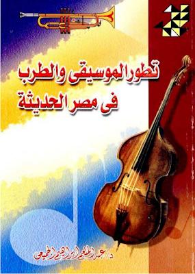 تحميل كتاب تطور الموسيقى والطرب في مصر الحديثة pdf   تنزيل الكتب مجانا