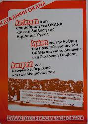 Η διοίκηση του ΟΚΑΝΑ σύμφωνα με σχετικές καταγγελίες του Συλλόγου Εργαζομένων στον ΟΚΑΝΑ έχει γίνει πρωταθλήτρια στην αυθαιρεσία και στον αυταρχισμό ενάντια στους εργαζόμενους, αλλά και στην ρουσφετολογία προώθησης «ημετέρων» σε θεσούλες