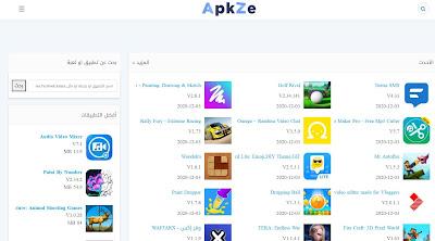 apkze مواقع تطبيقات العاب