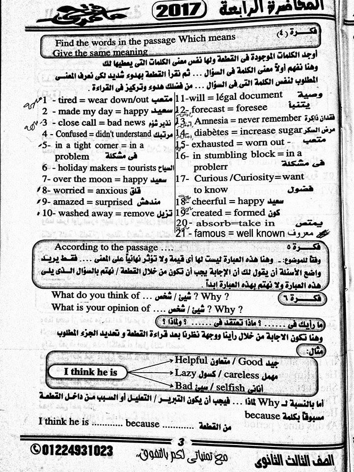 كيف تحصل على الدرجة النهائية في سؤال القطعة والترجمة؟ مع دكتور اللغة الانجليزية محمد فتحي 3