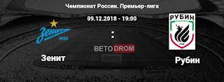 Зенит – Рубин прямая трансляция онлайн 09/12 в 19:00 по МСК.