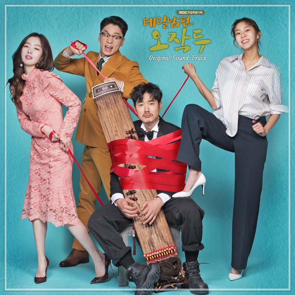 Various Artists – My Husband, Mr.Oh! OST