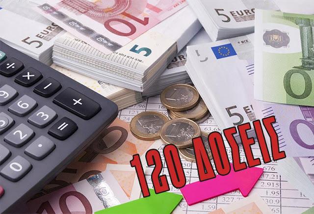 Ασφαλιστικές εισφορές: Παράταση για ελεύθερους επαγγελματίες μέχρι 30 Σεπτεμβρίου για ρύθμιση των 120 δόσεων