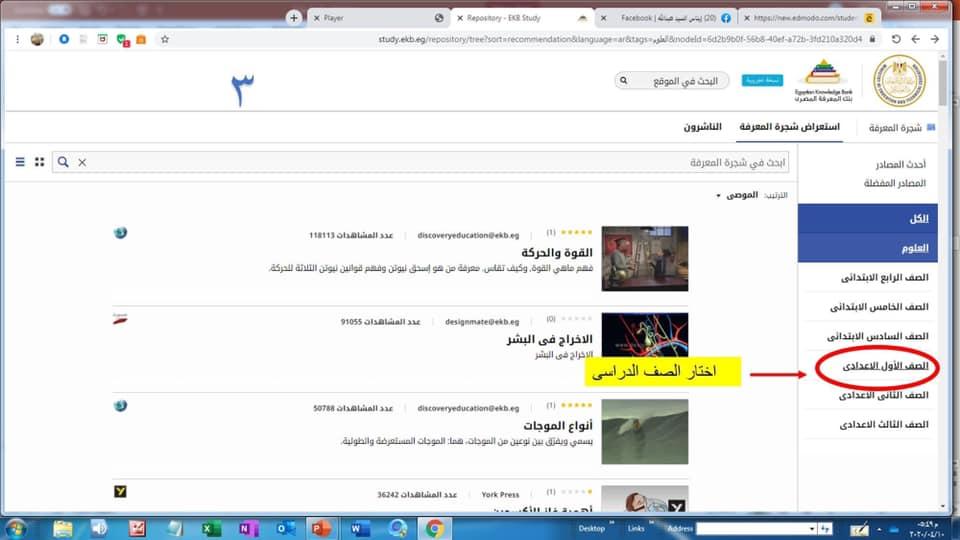 طريقة البحث داخل المكتبه الرقميه - شرح بالصور 3