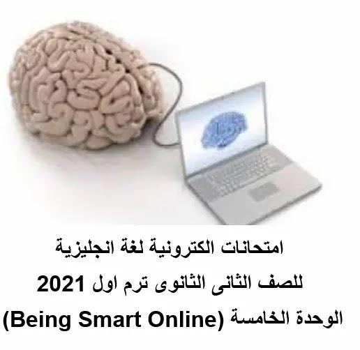 امتحانات اون لاين لغة انجليزية ثانية ثانوى ترم أول 2021