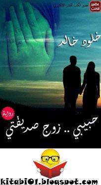 روايات عربية  تحميل رواية حبيبي..زوج صديقتي PDF