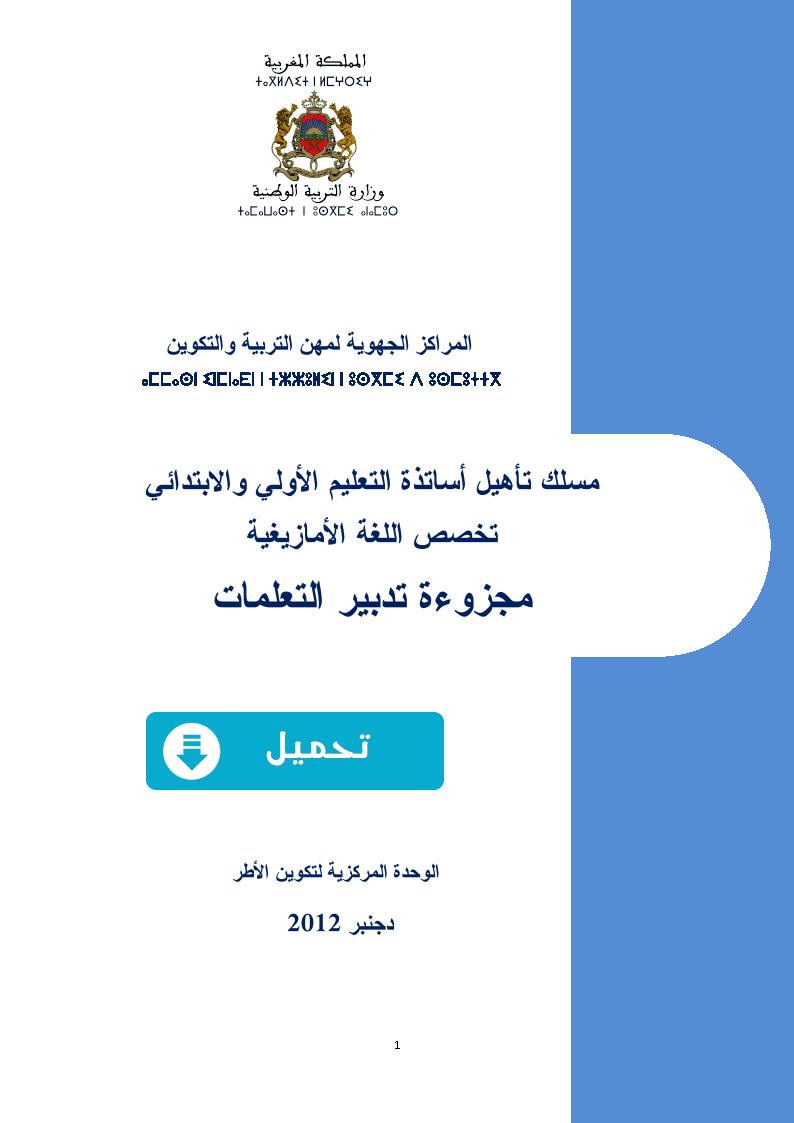 مجزوءة تدبير التعلمات تخصص اللغة الأمازيغية للسلك الابتدائي