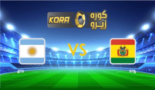 مشاهدة مباراة الأرجنتين وبوليفيا بث مباشر اليوم 13-10-2020 تصفيات أمريكا الجنوبية المؤهلة لكأس العالم