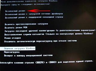 Что делать если Windows 7 не загружается в безопасном режиме?