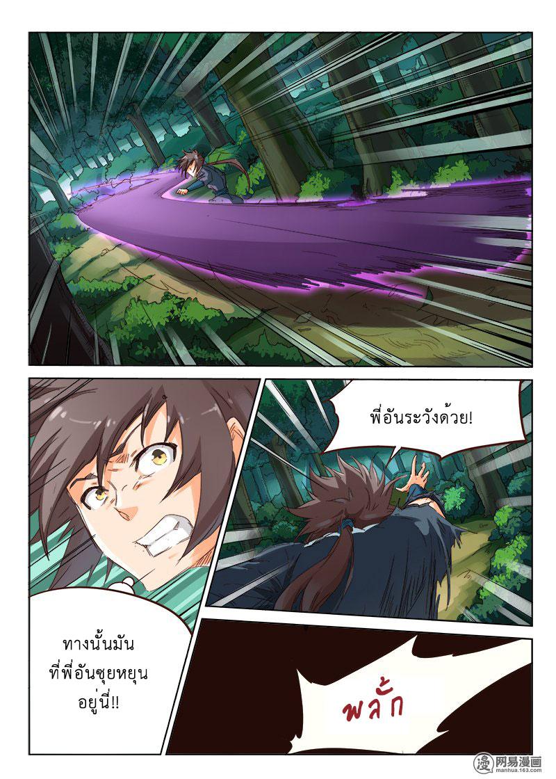 อ่านการ์ตูน Star Martial God Technique 56 ภาพที่ 1