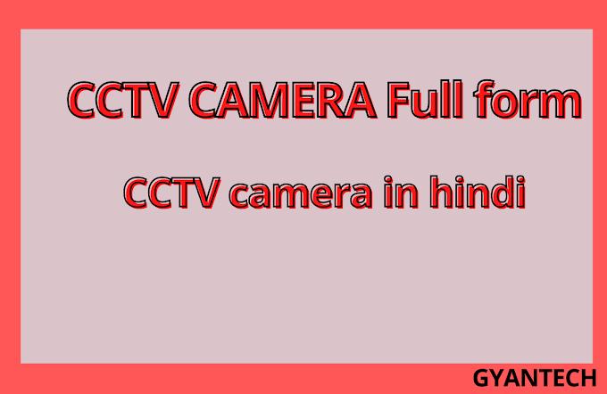 CCTV CAMERA Full form । CCTV camera in hindi