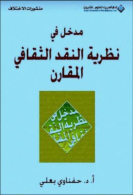 مدخل في نظرية النقد الثقافى المقارن - حفناوي بعلي , pdf