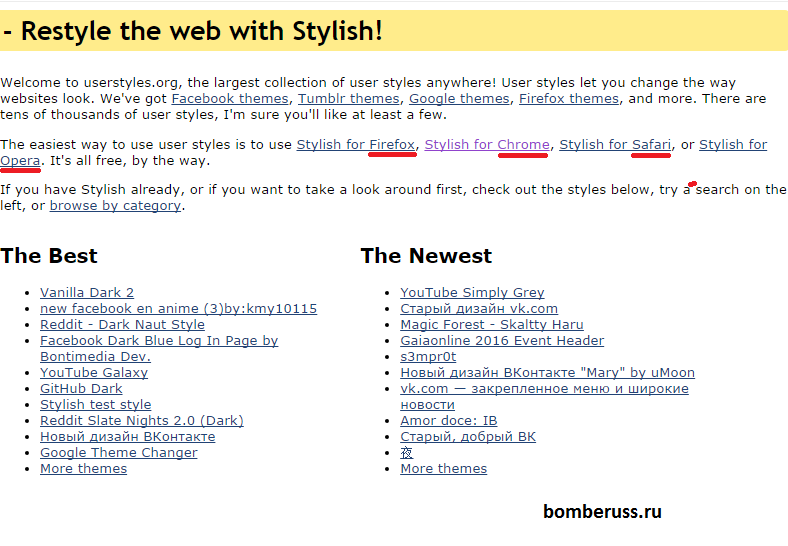 Установка Stylish в браузер