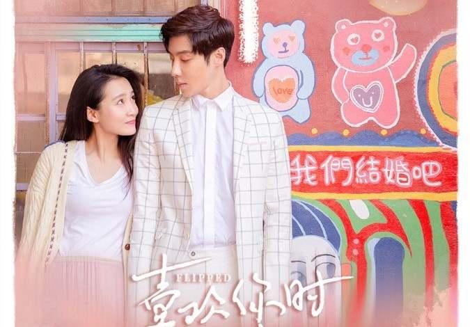 Download Drama China Flipped Sub Indo Batch