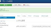 Joomla!サイトのサーバ上のディレクトリ変更後の設定