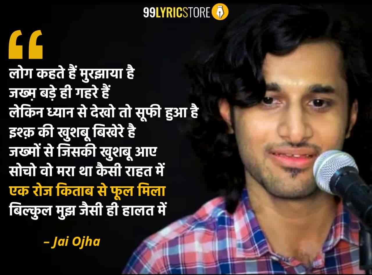 Ek Roz Kitaab Se Phool Mila Jai Ojha Poetry Images