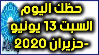 حظك اليوم السبت 13 يونيو-حزيران 2020