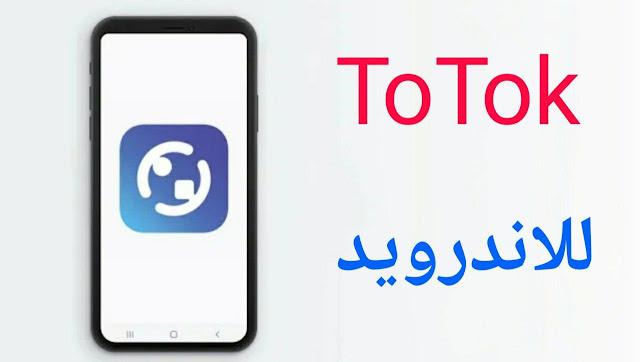 تحميل برنامج ToTok Messenger للمكالمات الصوتية المجانية