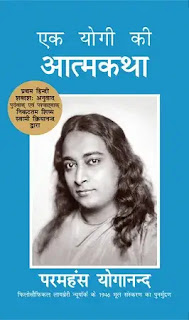 autobiography of a yogi hindi,best biography books in hindi,best autobiography books in hindi